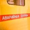 Аварийные службы в Игнатовке