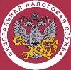Налоговые инспекции, службы в Игнатовке