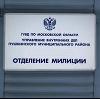 Отделения полиции в Игнатовке