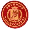 Военкоматы, комиссариаты в Игнатовке